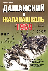 Даманский и Жаланашколь. Советско-китайский вооруженный конфликт 1969 года