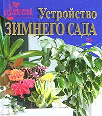 Устройство зимнего сада. Карманный справочник