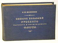 Список кораблей русского парового и броненосного флота (с 1861 по 1917 г.)