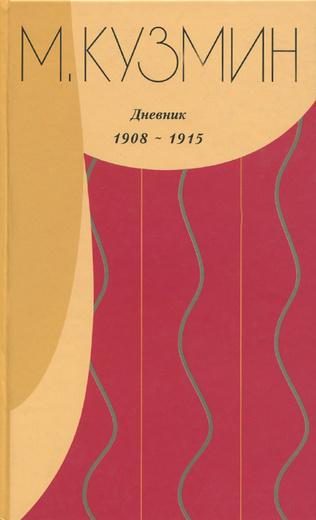 М. Кузмин. Дневник 1908-1915