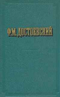 Ф. М. Достоевский. Повести и рассказы. В двух томах. Том 2