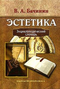 Эстетика. Энциклопедический словарь