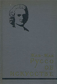 Жан-Жак Руссо об искусстве