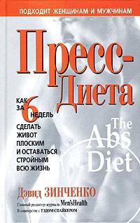 Пресс-диета