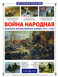 Война народная. Великая Отечественная война 1941-1945