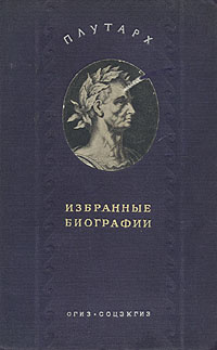 Плутарх. Избранные биографии