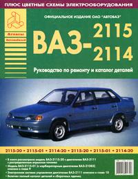 ВАЗ-2115, -2114. Руководство по ремонту и каталог деталей