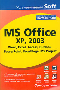 MS Office XP, 2003 Word, Excel, Access,  Outlook, PowerPoint,  FrontPage, MS Project