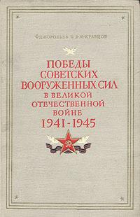 Победы Советских Вооруженных Сил в Великой Отечественной войне. 1941-1945