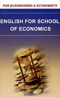 English for School of Economics