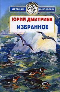 Юрий Дмитриев. Избранное