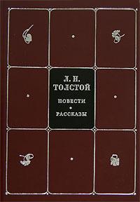 Л. Н. Толстой. Собрание сочинений в 8 томах. Том 1. Повести. Рассказы