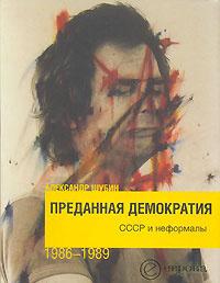 Преданная демократия. СССР и неформалы 1986-1989