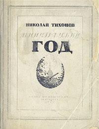 Ленинградский год
