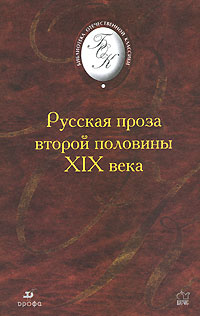 Русская проза второй половины XIX века