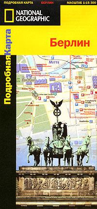 Берлин. Подробная карта