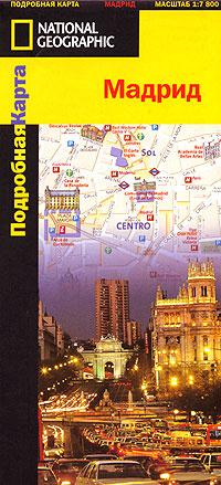 Подробная карта. Мадрид
