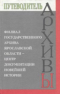 Филиал Государственного архива Ярославской области - центр документации новейшей истории