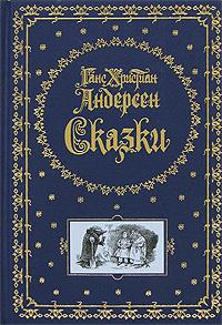 Ганс Христиан Андерсен. Сказки (подарочное издание)