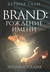 Brand. Рождение имени. Энциклопедия