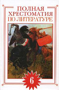 Полная хрестоматия по литературе. 6 класс