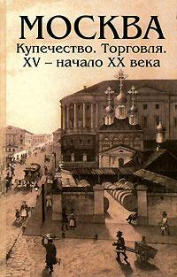 Москва. Купечество. Торговля. XV - начало XX века