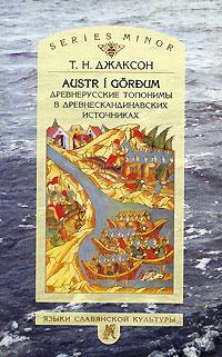 Austr i gordum. Древнерусские топонимы в древнескандинавских источниках