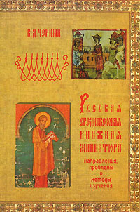 Русская средневековая книжная миниатюра. Направления, проблемы и методы изучения