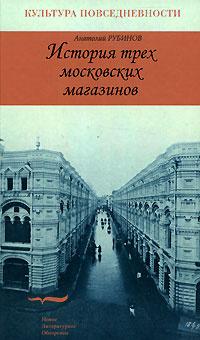 История трех московских магазинов