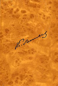К. Леонтьев. Полное собрание сочинений и писем в 12 томах. Том 6. В 2 книгах. Книга 1. Воспоминания, очерки, автобиографические произведения 1869-1891годов