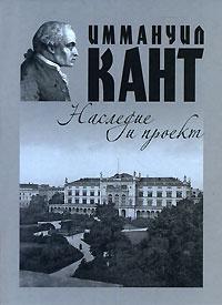 Иммануил Кант. Наследие и проект