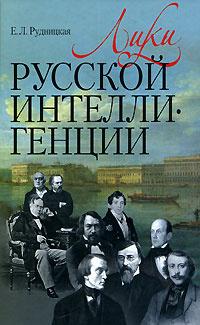 Лики русской интеллигенции