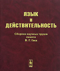 Язык и действительность. Сборник научных трудов памяти В. Г. Гака
