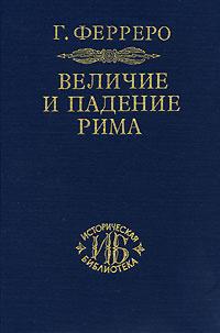 Величие и падение Рима. В 5 томах. Книга 1. Том 1, 2
