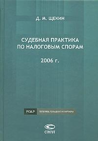Судебная практика по налоговым спорам. 2006 г.