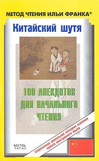 Китайский шутя. 100 анекдотов для начального чтения (+ CD ROM)