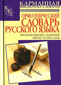 Орфоэпический словарь русского языка. Произношение. Ударение