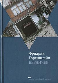 Бердичев