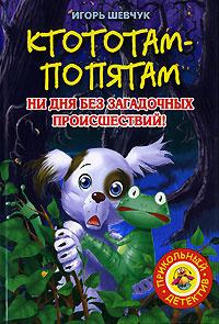 Ктототам-Попятам