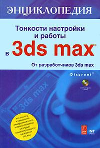 Тонкости настройки и работы в 3ds max (+ CD-ROM)