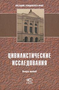 Цивилистические исследования. Ежегодник гражданского права. Выпуск 3