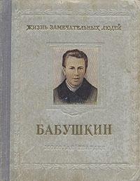 Бабушкин
