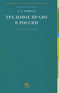 Трудовое право в России