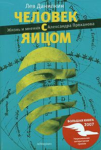 Человек с яйцом. Жизнь и мнения Александра Проханова