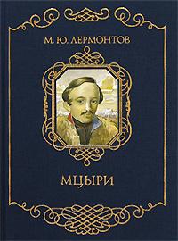 Мцыри (подарочное издание)