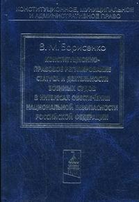 Конституционно-правовое регулирование статуса и деятельности военных судов в интересах обеспечения национальной безопасности Российской Федерации