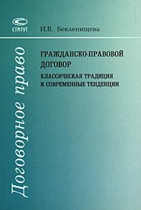 Гражданско-правовой договор. Классическая традиция и современные тенденции