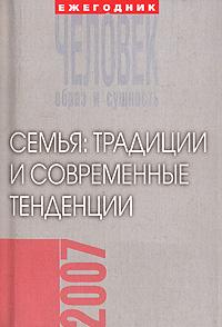 Человек. Образ и сущность, 2007. Семья. Традиции и современные тенденции