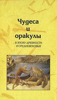 Чудеса и оракулы в эпоху древности и средневековья