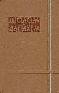 Шолом-Алейхем. Собрание сочинений в шести томах. Том 2